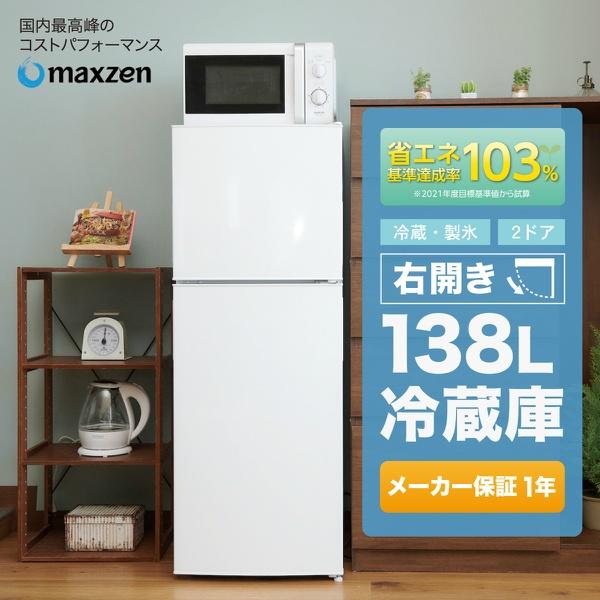 【東京ゼロエミポイント対象】冷蔵庫 小型 2ドア 新生活 一人暮らし 138L コンパクト あす楽 右開き オフィス 単身 おしゃれ 白 ホワイト 1年保証 maxzen JR138ML01WH