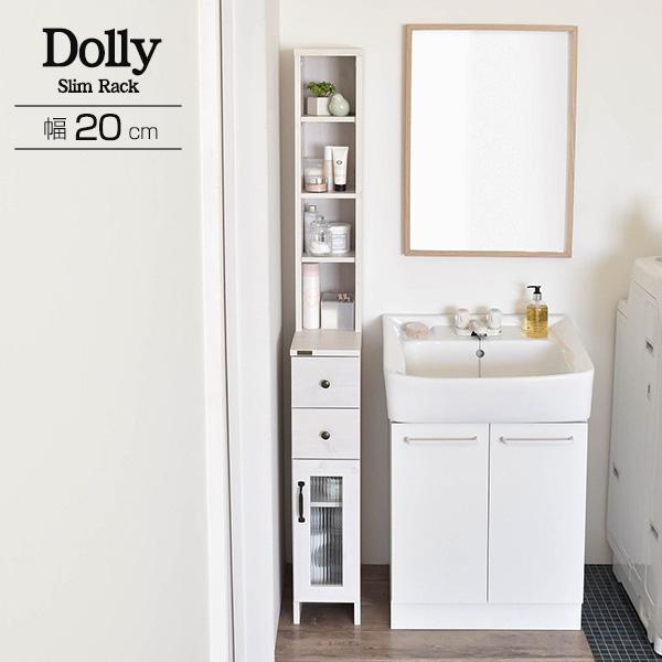 木目調のホワイトカラーが明るく清潔感あふれる空間を演出する DOLLY ドリー 隙間収納ラック 隙間収納 20cm ランドリー収納 ランドリーチェスト ランドリーラック ホワイト 通販 白 正規品 収納棚 すき間 北欧 スリム おしゃれ 洗面所