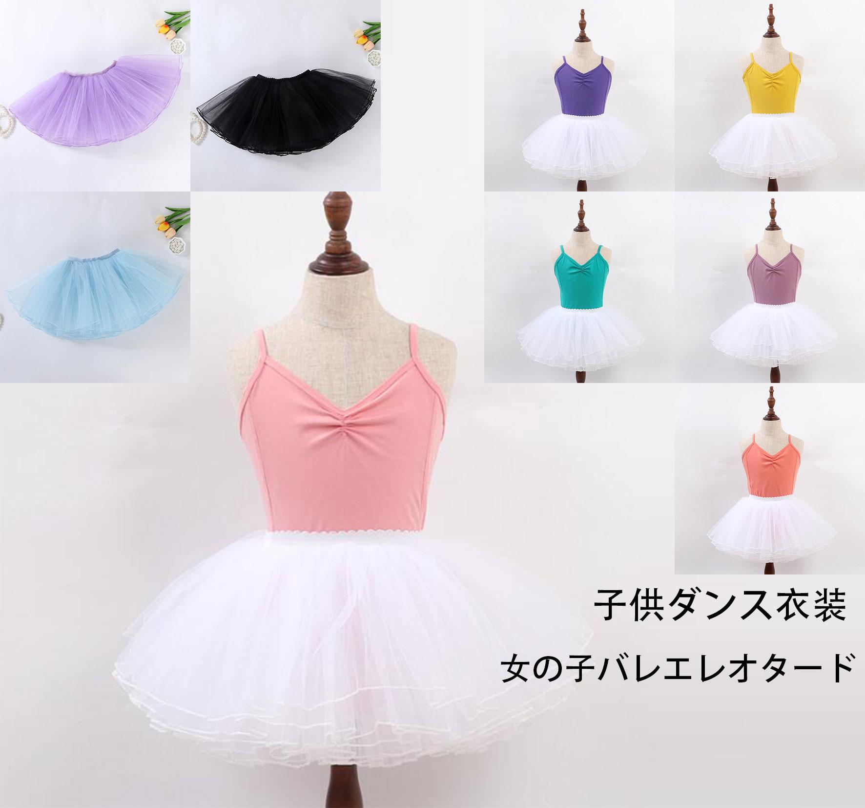 バレエ レオタード 子供 半額 バック出し キャミソール 股の部分ホック付き 女の子 2点 売却 ダンスウェア バレエウェア 6色 スカートの色選べる バレエレオタード+チュールスカート