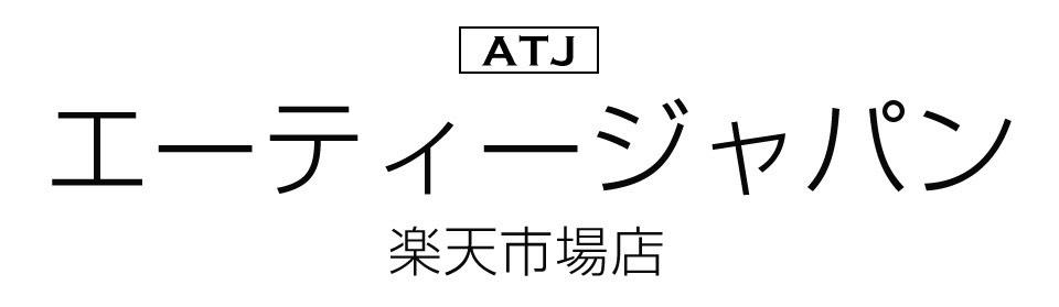 エーティージャパン楽天市場店:様々な商品を取り揃えております!