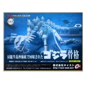 【中古】キャスト製 特撮大百科 房総半島沖海底で回収された ゴジラ骨格