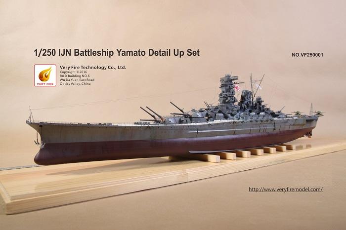 ベリーファイア 1/250 日本海軍 戦艦大和用ディティールアップセット(アリイ/マイクロエース用)