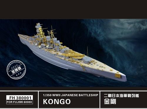 フライホークモデル 1/350 日本海軍戦艦 金剛 1944 スーパーディティールセット[ゴールドメダルバージョン] (フジミ用)