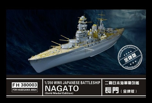 フライホークモデル 1/350 日本海軍戦艦 長門 1941 スーパーディティールセット[ゴールドメダルバージョン] (ハセガワ用)
