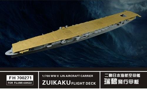 1 700 日本海軍 再再販 航空母艦 飛行甲板 1944 瑞鶴 フジミ用 お買い得