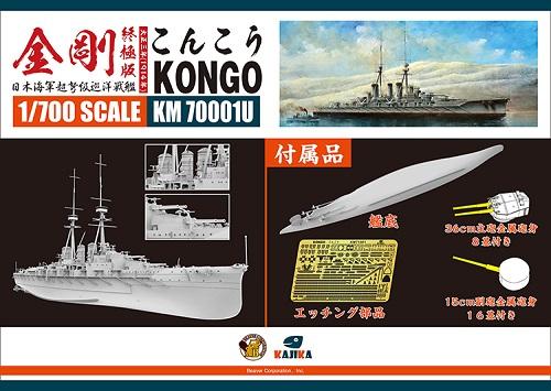 カジカ 1 700 春の新作続々 日本海軍 超弩級巡洋戦艦 1914年 プラモデル 金剛 アルティメットエディション 即納送料無料