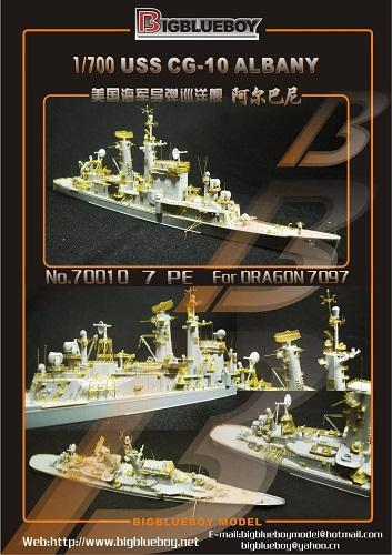 ビッグブルーボーイ 1/700 アメリカ海軍 ミサイル巡洋艦 U.S.S オールバニ CG-10 ディティールアップセット(ドラゴン用)