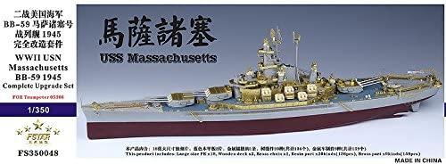 1/350 アメリカ海軍 戦艦マサチューセッツ BB-59 1945 スーパーディテール(トランペッター用)