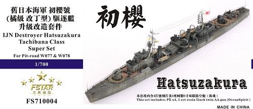 1/700 日本海軍駆逐艦 初桜(橘) スーパーディテール(ピットロード W77/W78用)