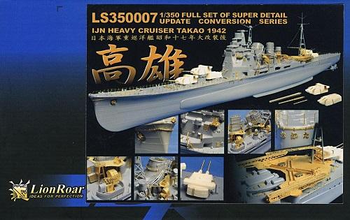 1 350 日本海軍重巡洋艦 高雄 アオシマ用 ディティールセット まとめ買い特価 登場大人気アイテム 1942