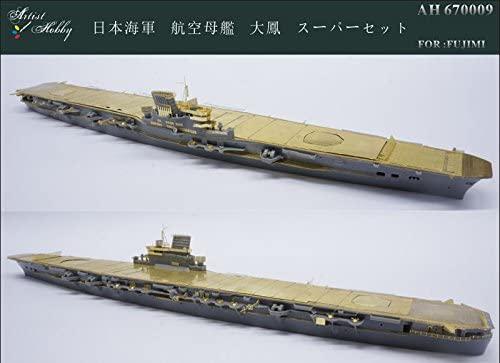 メーカー直送 1 700 日本海軍 航空母艦 大鳳 超激安 フジミ用 木製甲板シール入り ディティールセット