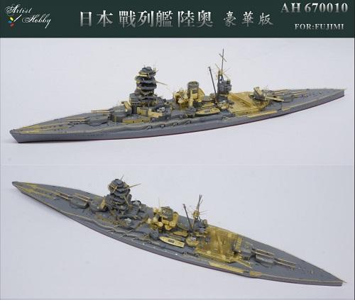 期間限定 1 700 日本海軍 戦艦 ディティールセット 価格 交渉 送料無料 陸奥 フジミ用