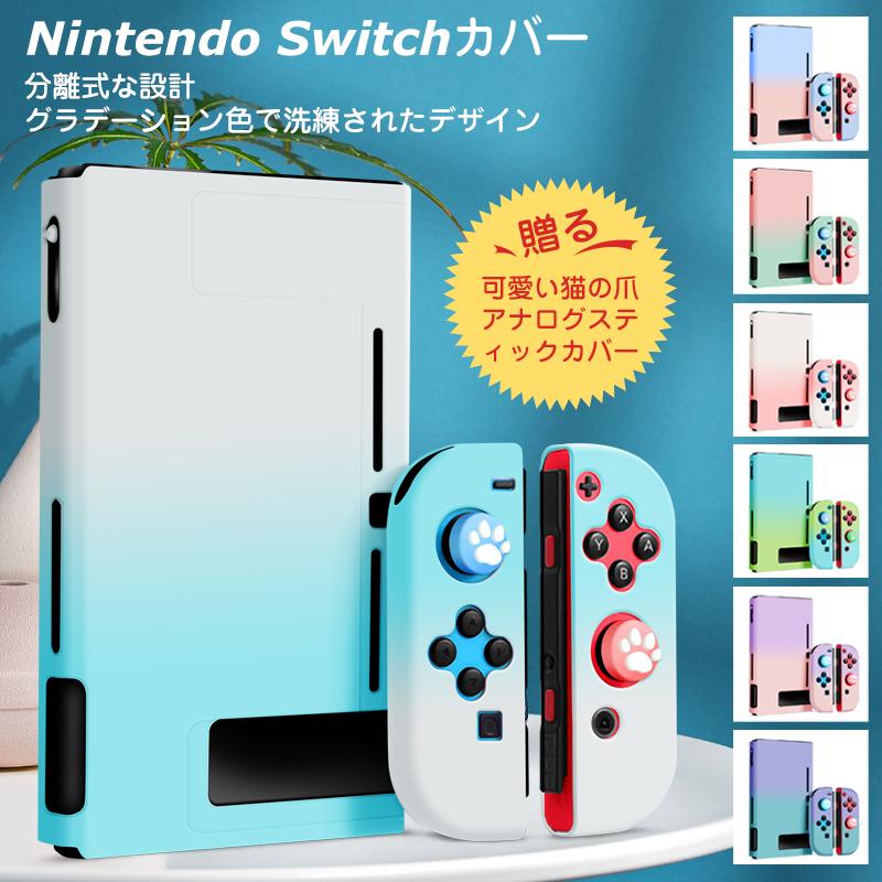 新発売 switch専用カバー#160;親指キャップ Nintendo switch ケース ジョイスティックカバー スイッチ スイッチ専用カバー グリップキャップ 最新switch専用カバー#160; 保護カバー 親指キャップ 再再販 カバー 肉球 アナログスティックカバー