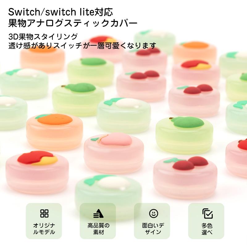 Nintendo Switch Lite対応 スティックカバー アナログスティックカバー ジョイスティックキャップ 20%OFF ジョイスティックカバー スーパーSALE 付与 ロッカーキャップ 人気ショップが最安値挑戦 3月4日20時~3月11日01時59分まで
