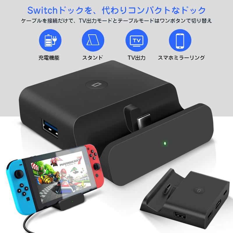 Nintendo Switch Liteドック 予約販売 充電スタンド TV出力 切り替え 30W高出力 小型 アダプター USB3.0 再入荷/予約販売! 放熱 スイッチ テーブルモード HDMI変換 TVモード 4K1080解像度 ドック替換