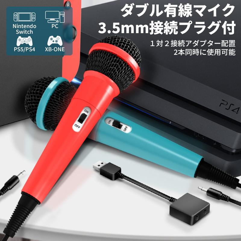Switch用 マイク 有線マイク 2.0USB 高集音力 デュエット可能 有線マイク2本 3.5mmゲーミングマイク 3mケーブル カラオケマイク ポイント10倍 9月4日20時~9月11日01時59分まで 2人同時に歌える ONE PS5 アイテム勢ぞろい for PC PS4 期間限定送料無料 switch XBOX レッド nintendo ブルー