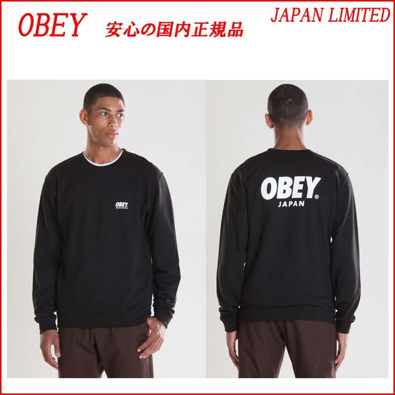 Japan Obey