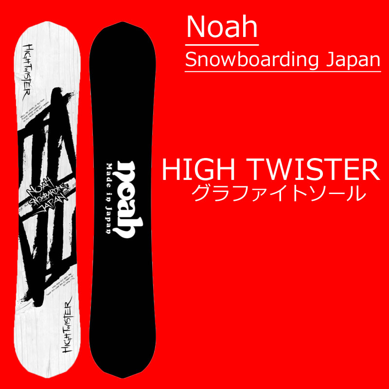 17-18アーリーモデル NOAH SNOWBOARDING JAPAN 16-17シーズン発売 ノアスノーボーディングジャパン EARLY MODEL HIGH TWISTER スノーボード 板