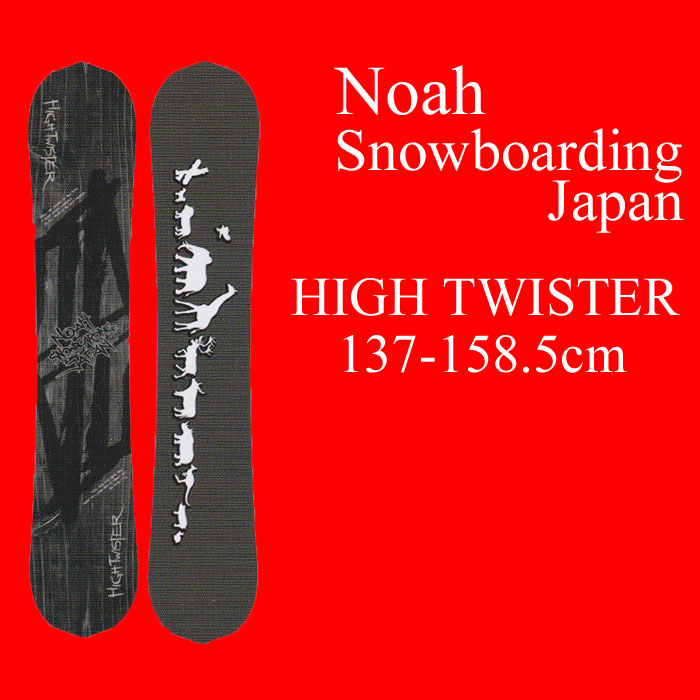 17-18 NOAH SNOWBOARDING JAPAN ノアスノーボーディングジャパン HIGH TWISTER ハイツイスター スノーボード 板