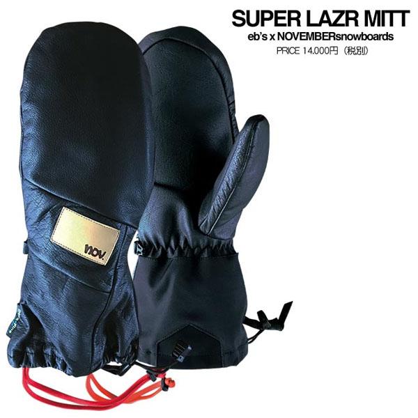 ノベンバー エビス グローブ 17-18 NOVEMBER ebs eb's SUPER LAZR ZIP MITT スーパーレザージップミット ブラック 黒 スノーボードグローブ スノボー SNOWBOARD GLOVE
