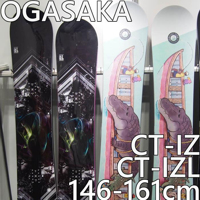 19-20 オガサカ CT-IZL CT-IZ スノーボード OGASAKA 小賀坂 SNOWBOARD リミテッド メンズ レディース スノボー 板 国産