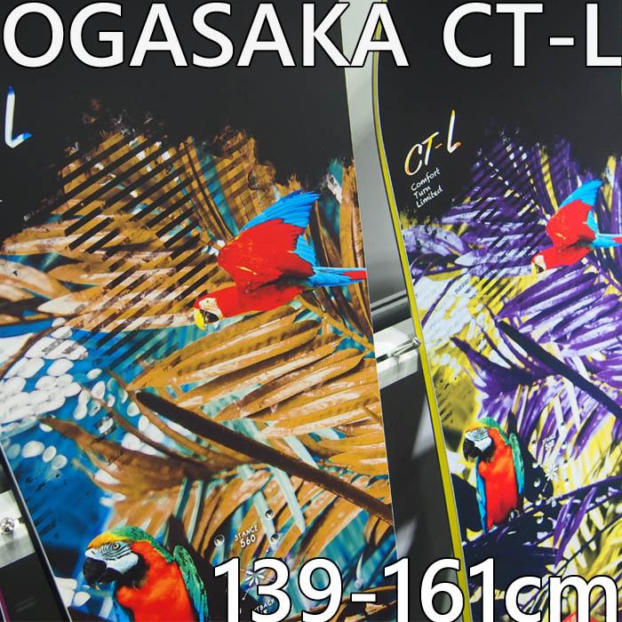 19-20 オガサカ CTL スノーボード OGASAKA CT-L 小賀坂 SNOWBOARD CT リミテッド メンズ レディース スノボー 板 国産