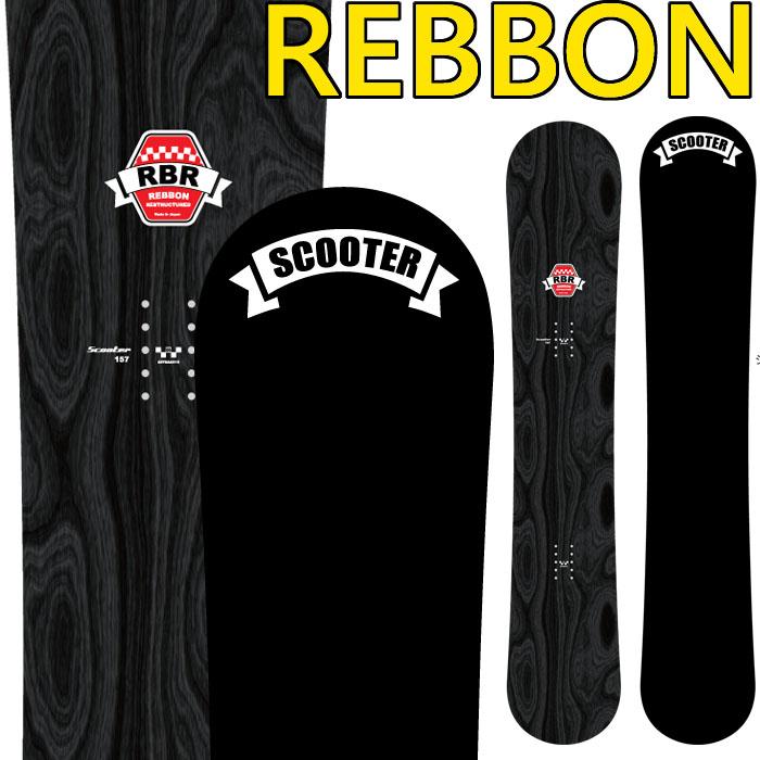 19-20 SCOOTER REBBON スクーター リボン スノーボード 板 グラトリ スノボー SNOWBOARD
