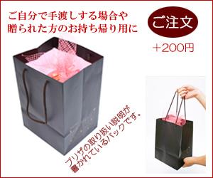 【オプション】 有料ギフト袋 ご自身で手渡す場合や贈られた方の持ち帰り用に。