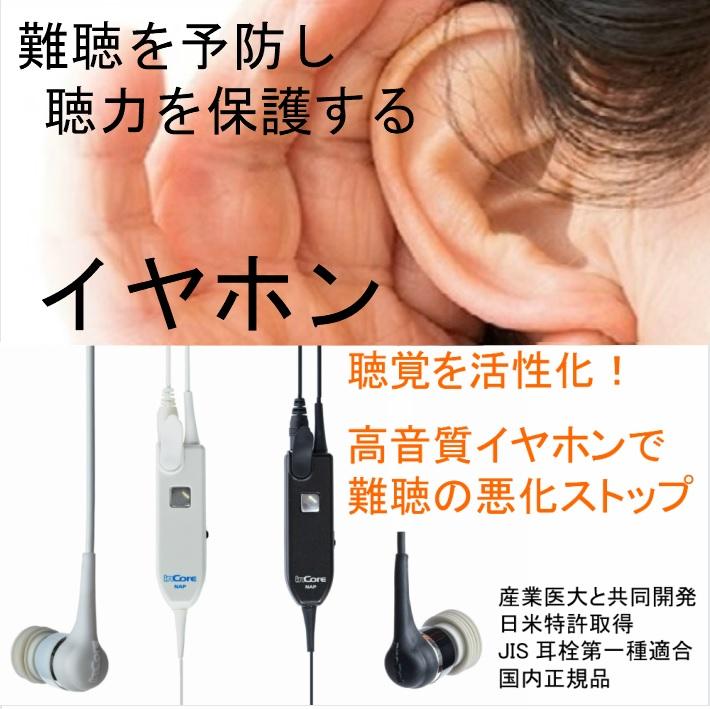 聴覚障害なし 日米特許取得 難聴を予防し改善に導くJISイヤホン 高音質 イヤホン 耳を酷使している 聞こえが気になる方へ イヤフォン カナル型 マイク内臓 ノイズ遮断 セール品 音漏れ防止 有線 高齢者 加齢 老人 耳トレ iPad 卓出 日本製 突発性難聴 インコア iPhone インコアイヤホン 難聴者 用 難聴 送料無料 スピーカー 1年保証 音楽 テレビ