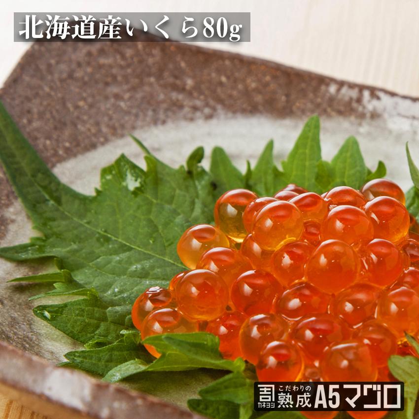 マグロのカネヨシ 北海道産いくら80g 早割クーポン 店内限界値引き中 セルフラッピング無料
