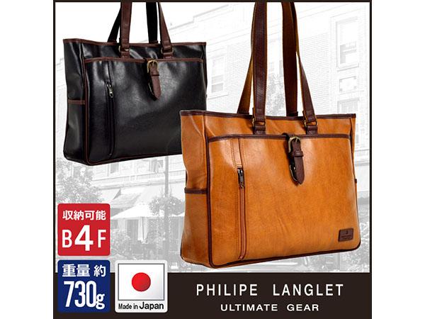 フィリップラングレー ビジネスバッグ メンズ 26620 ブラック 日本製 B4F