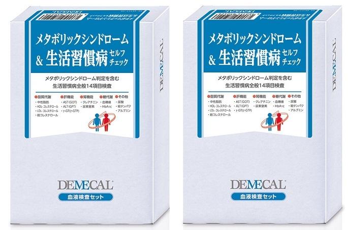 メタボリックシンドローム+生活習慣病セルフチェック 2箱セット【問診票あり】血液検査キット、自己採血、自己検診、簡単検査、病気発見【送料無料】 DEMECAL(デメカル)検査キット