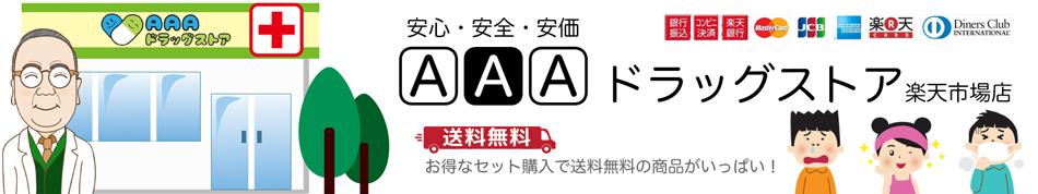 AAAドラッグストア楽天市場店:安心・安全・安価のAAAドラッグストア