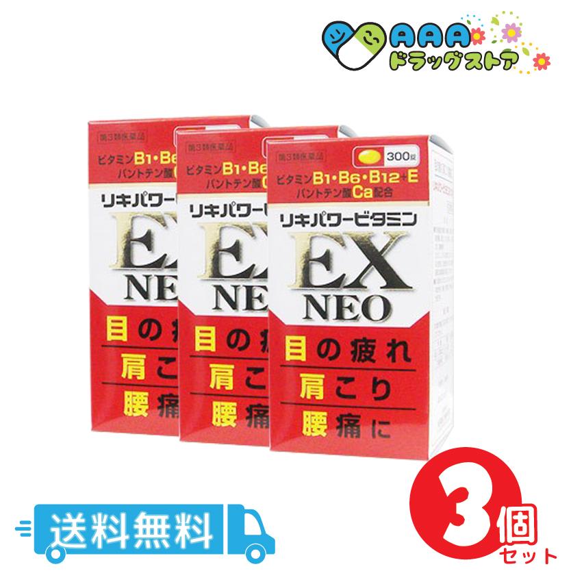【第3類医薬品】リキパワー ビタミンEXネオ 300錠 3個セット 送料無料