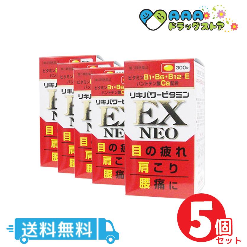 【第3類医薬品】リキパワー ビタミンEXネオ 300錠 5個セット 送料無料