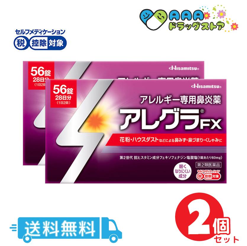 【第2類医薬品】アレグラFX(セルフメディケーション税制対象)(56錠)【アレグラ】2個セット