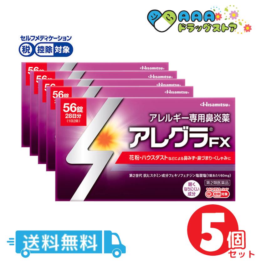 【第2類医薬品】アレグラFX(セルフメディケーション税制対象)(56錠)【アレグラ】5個セット 送料無料