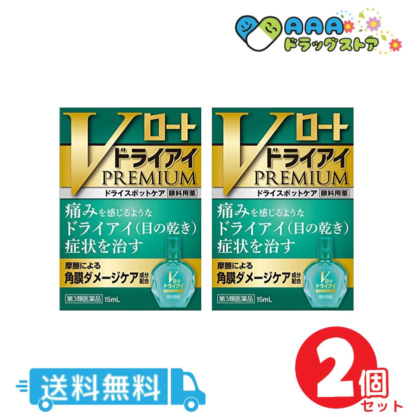 送料無料 平日12:00までの注文で当日発送 第3類医薬品 2個セット 評価 売買 Vロートドライアイプレミアム 15mL