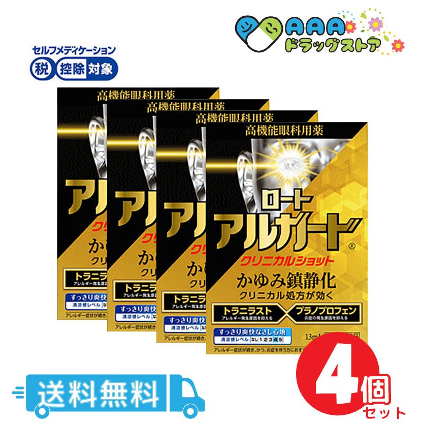 【第2類医薬品】ロートアルガードクリニカルショット 13mL 4個セット 送料無料:AAAドラッグストア店