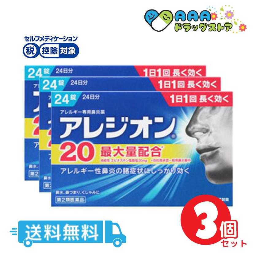 【第2類医薬品】アレジオン20(24錠) 送料無料 3個セット セルフメディケーション税制対象