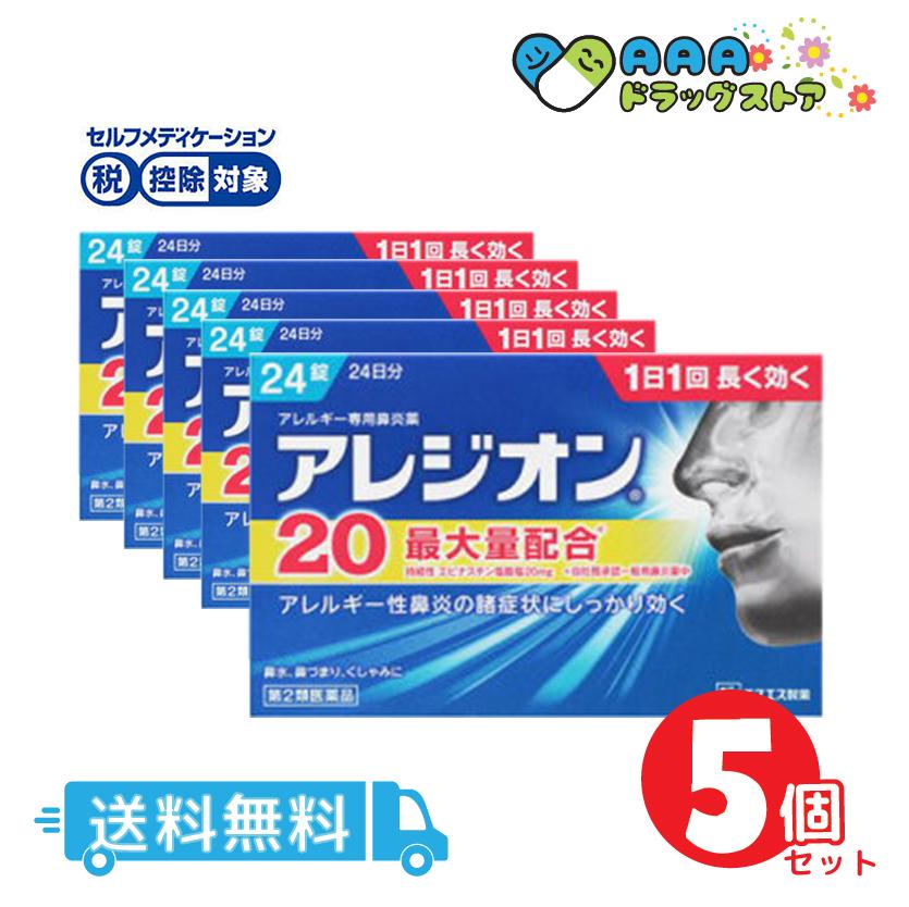 【第2類医薬品】アレジオン20(24錠)|送料無料|5個セット|セルフメディケーション税制対象