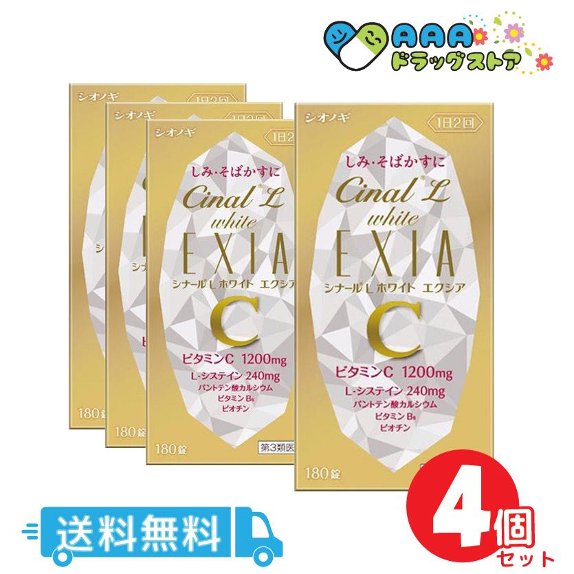 【第3類医薬品】シナールLホワイト エクシア 180錠 送料無料 4個セット