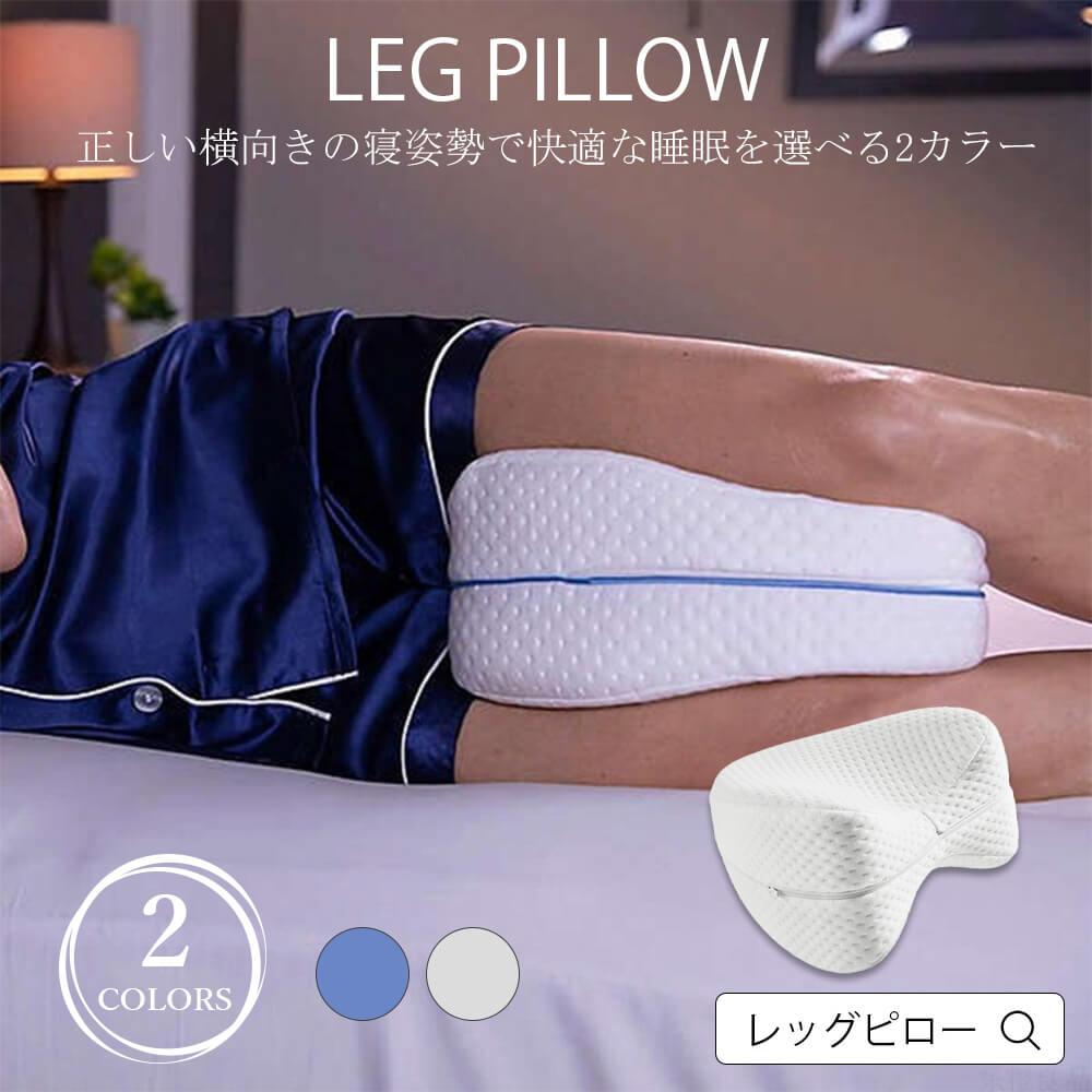 レッグピロー正しい横向きの寝姿勢で快適な睡眠を 選べる2カラー横向き寝をお好みの方や妊婦の方にもぴったり 日本最大級の品揃え 膝を安定させて骨盤のズレを防止 捻じれ寝の予防に [宅送] レッグピロー ニーピロー 枕 ひざまくら まくら お昼寝 おひるね ボディーピロー 睡眠 改善 膝枕 リラックス 腰痛対策 むくみ 横向き寝 睡眠改善 宅配便RSL 寝姿勢 フットピロー 足膝背 足 脚足枕 妊娠産後 足枕 疲れ解消