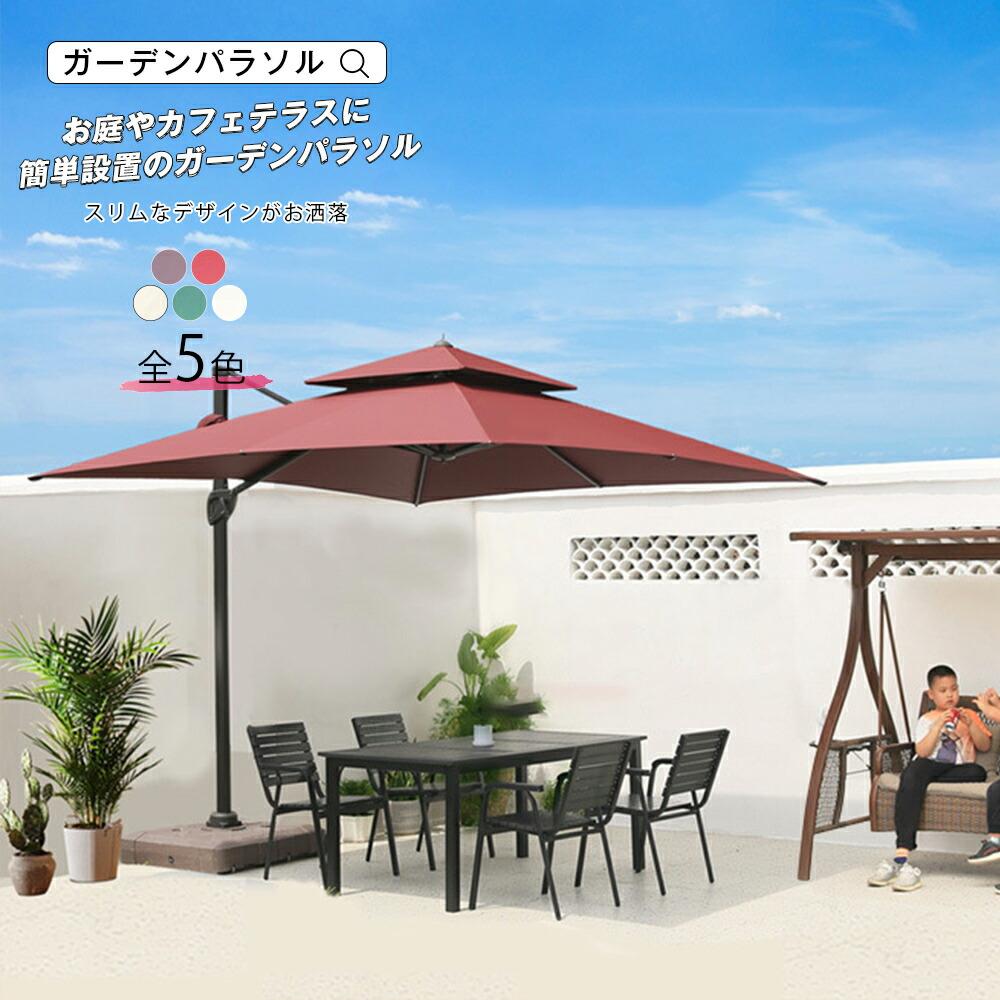 高い品質 パラソル カラバリ 宅配便RSL ガーデン 庭 屋外 テラス ガーデンパラソル 角度調整 折り畳み 回転式 カラバリ 自立型 片手簡単 スライド式 回転式 アウトドア シンプル おしゃれ 日よけ 日陰 簡単設置 大きいサイズ カフェテラス オープンテラス キャンプ 夜カフェ 宅配便RSL, インテリアのゲキカグ:58be94e2 --- lucyfromthesky.com
