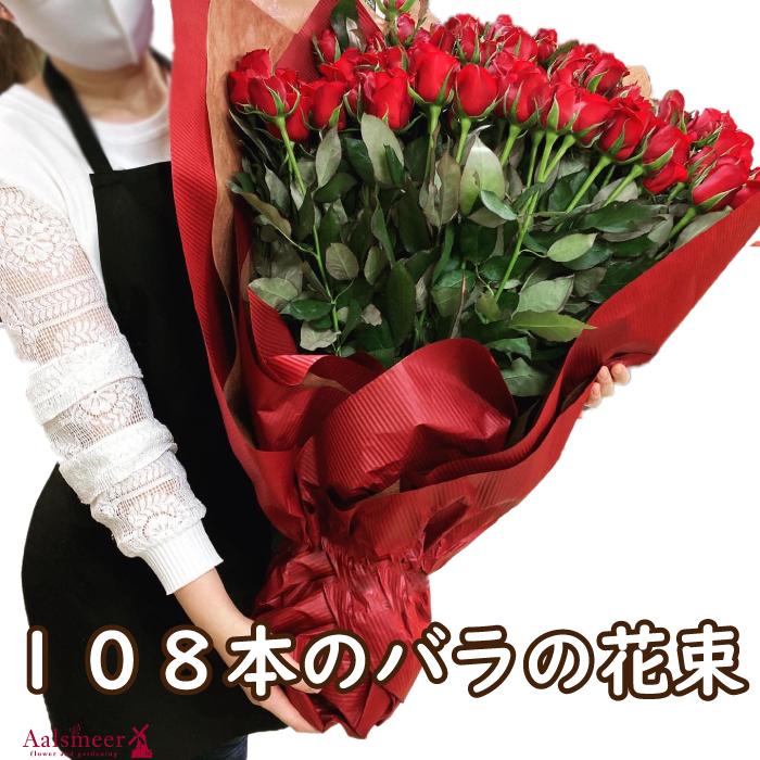バラ の 108 本