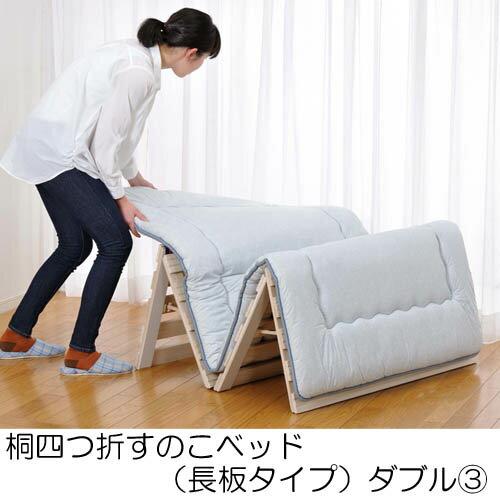 桐四つ折すのこベッド(長板タイプ)ダブル3 ベッド 収納 布団 家具 就寝 簀 スノコ 天然木 父の日 母の日 快適 睡眠 熟睡 眠り 送料無料 hrui22543