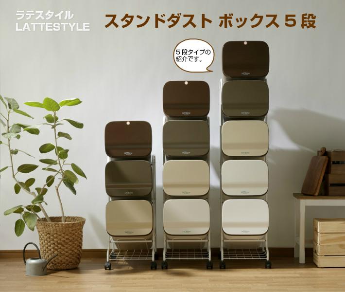 ダストスタンド 分別 ゴミ箱 5段 ラテ ダストボックス キャスター インテリア キッチン おしゃれ カフェ dir0217