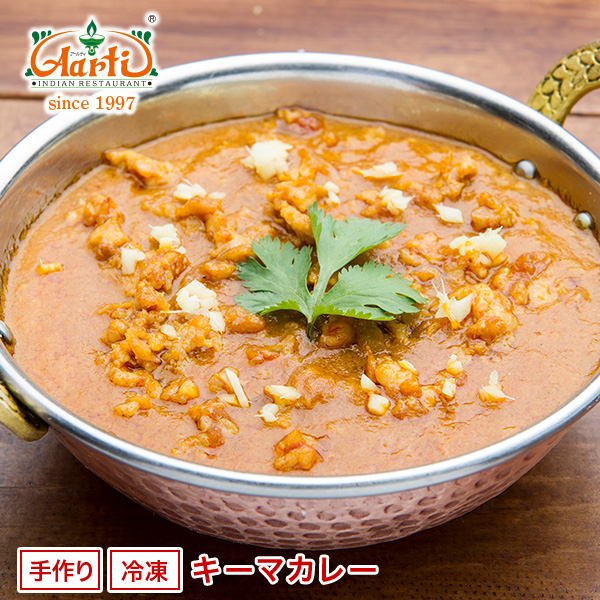 Keema Curry separately (170 g) Indian curries classic! Appetite in homemade スパイシーミンチ!