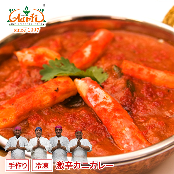 Asskicking hot crab curry one piece of article (250 g)