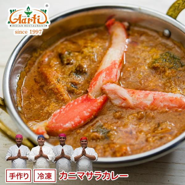 送料無料 カニマサラカレー (250g×10個)濃厚な蟹の旨みとガラムマサラの風味の豪華インドカレー 2013NS/hp インドカレー シーフードカレー かに カレー スパイス 日本一セール 神戸アールティー 通販